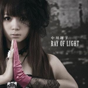 CrimsonRain.Com [Album] 中川翔子 - RAY OF LIGHT (TVアニメ「鋼の錬金術師FA」ED5)