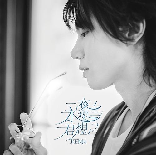 Hitoyo no Eien ni Kimi Omou / KENN