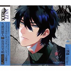 """""""VAZZROCK"""" bi-color Series / Haruto Kujikawa (Yoshiaki Hasegawa) & Reiji Amaha (Takuya Sato)"""
