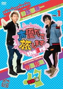 Seiyu Datte Tabi Shimasu the 3rd / Variety