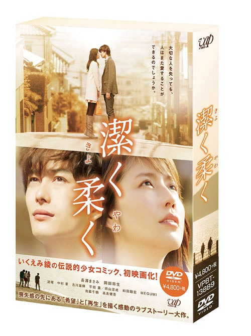 Kiyoku Yawaku / Japanese Movie