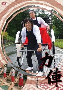 Rikisha Kusatsu Netto Hen / Japanese Movie