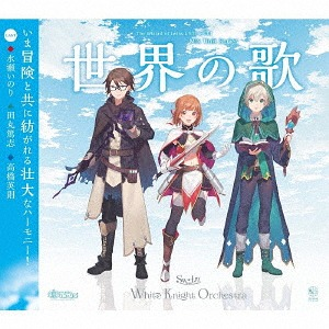 "Futago no Mahotsukai Riko to Guri Mix Unit Series ""Sekai no Uta"" / White Knight Orchestra"