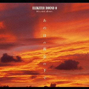 Eighth Mini-album: Title is to be announced / ELEKITER ROUND 0