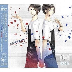 SQ QUELL [RE:START] Series / Issei Kuga (Shugo Nakamura), Ichiru Kuga (Sho Nogami)