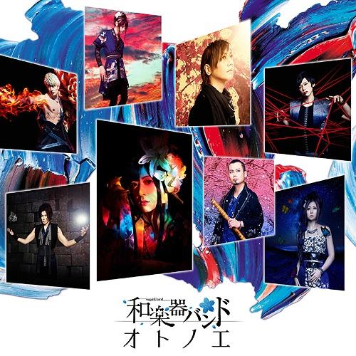 Otonoe / Wagakki Band