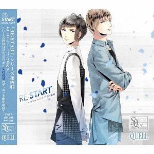 SQ QUELL [RE:START] Series / Shu Izumi (Shunsuke Takeuchi), Issei Kuga (Shugo Nakamura)
