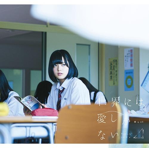 Sekai ni wa Ai Shika Nai [CD+DVD / TYPE-A] / Keyakizaka46