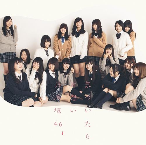 Nogizaka46 - Kizuitara Kataomoi (Type-C) (a J!-ENT World Groove CD