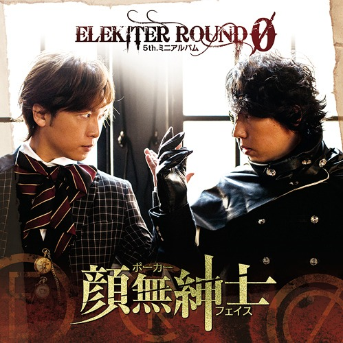 New Mini-Album: Title is to be announced / ELEKITER ROUND 0