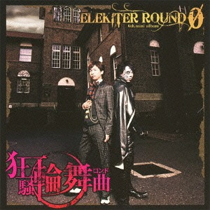 6th Mini-Album: Title is to be announced / Elekiter Round 0