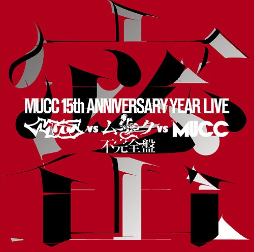 MUCCvsMUCC/MUCCitsu=