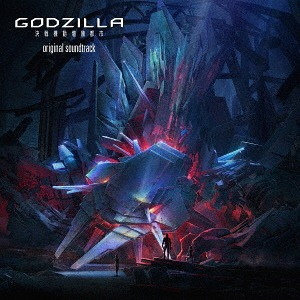 """Godzilla: Kessen Kidou Zoushoku Toshi (Anime Movie)"" Original Soundtrack / Animation Soundtrack (Musi by Takayuki Hattori)"
