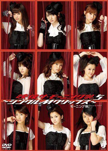 Morning Musume -- NANCHATTE RENAI 「なんちゃって恋愛」 EPBE-5347