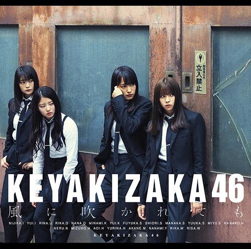 Kaze ni Fukaretemo / Keyakizaka46