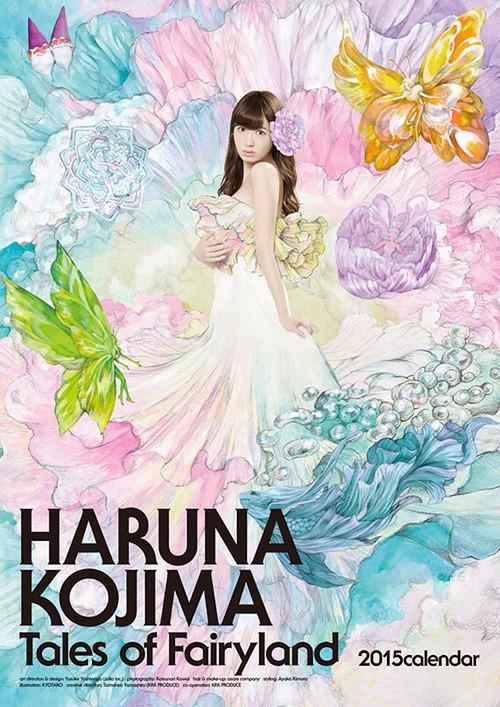 AKB48 2015 Wall Calendar Haruna Kojima / Haruna Kojima