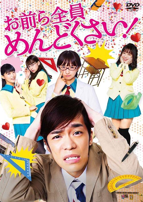 Omaera Zenin Mendokusai! / Japanese Movie