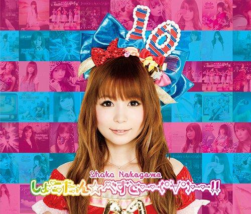 """Nakagawa Shoko Best """"Ikitekita Akashi"""" / Shoko Nakagawa"""