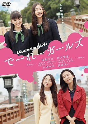 Fantastic Girls (Deeree Girls) / Japanese Movie