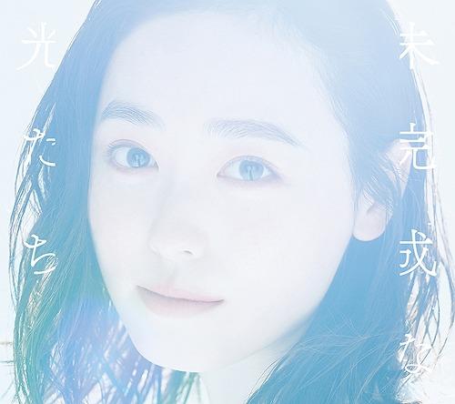 Mikansei na Hikaritachi / Haruka Fukuhara
