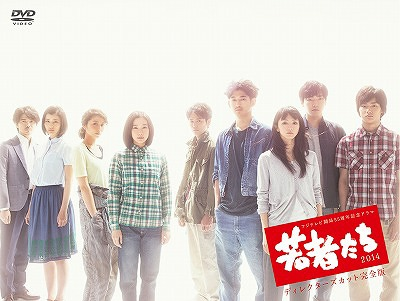 Wakamono Tachi 2014 (All About My Siblings) (Fuji TV 55th Anniversary Drama) / Japanese TV Series