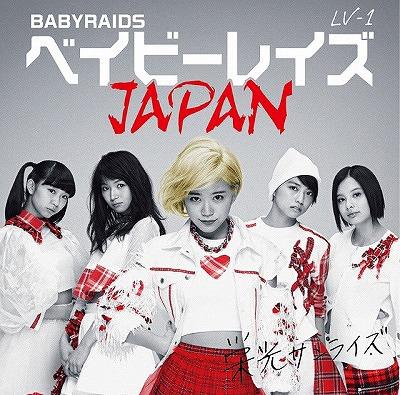 Eiko Sunrise / Babyraids JAPAN