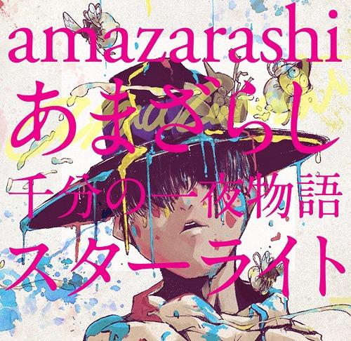 Amazarashi Senbun no Ichiya Monogatari Starlight / amazarashi