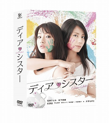 Dear Sister / Japanese TV Series