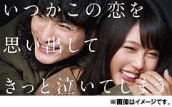 Love That Makes You Cry (Itsuka Kono Koi wo Omoidashite Kitto Naiteshimau) / Japanese TV Series
