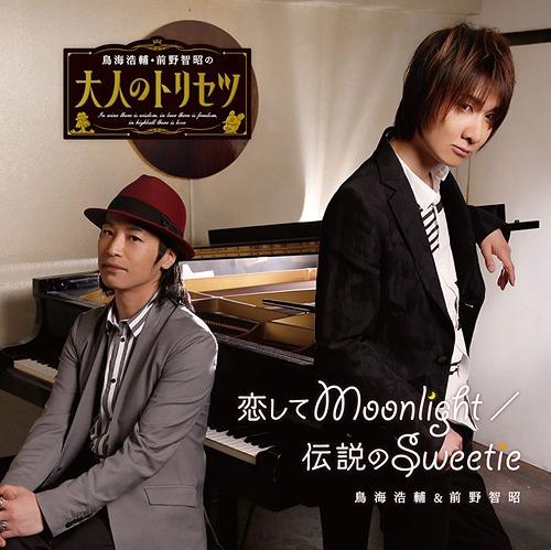 """""""Toriumi Kosuke, Maeno Tomoaki no Otona no Torisetsu"""" Intro/Outro Themes: Koishite Moonlight / Densetsu no Sweetie / Kosuke Toriumi & Tomoaki Maeno"""