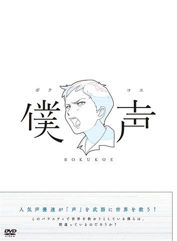 Sekai Kei Variety Bokukoe / Variety