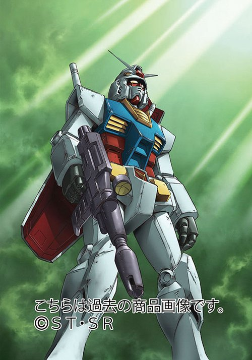 Mobile Suits Gundam Series / Animation