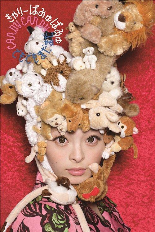 Harajuku Icon Kyary Pamyu Pamyu Candy Candy