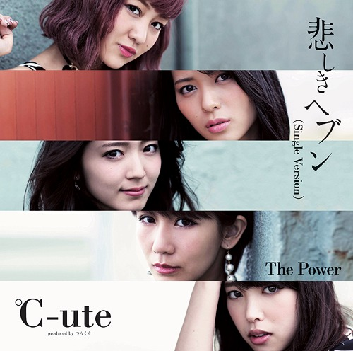 °C-ute – The Power / Kanashiki Heaven EPCE-7051