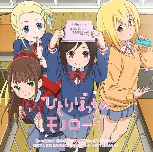"""""""Hitori Bocchi no Marumaru Seikatsu (Anime)"""" Intro Theme: Hitoribocchi no Monologue / Bocchi Hitori (CV: Chisaki Morishita), Nako Sunao (CV: Minami Tanaka), Aru Honsho (CV: Akari Kito), Sotca Luckythar (CV: Yuko Kurose)"""