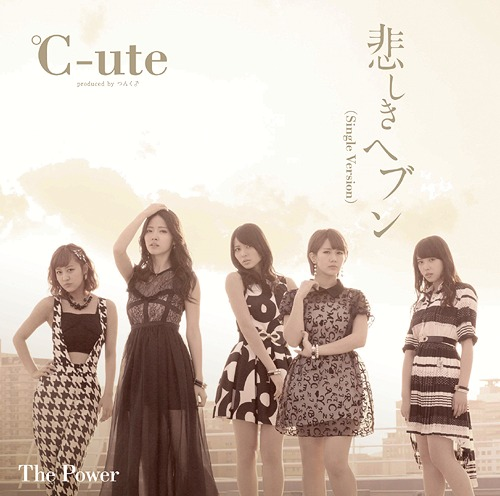 °C-ute – The Power / Kanashiki Heaven EPCE-7055