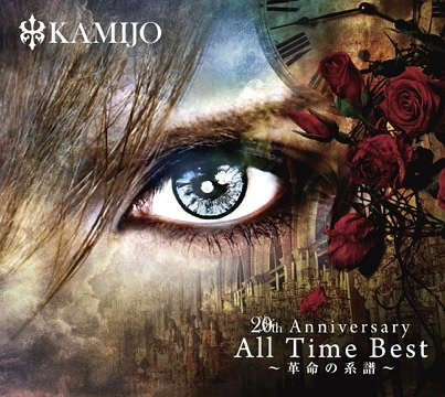 20th Anniversary All Time Best - Kakumei no Keifu - / KAMIJO