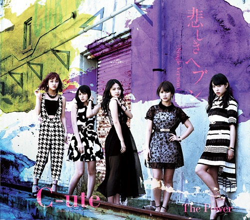 °C-ute – The Power / Kanashiki Heaven EPCE-7058