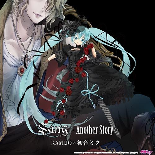 Sang -Another Story- / KAMIJO & Hatsune Miku