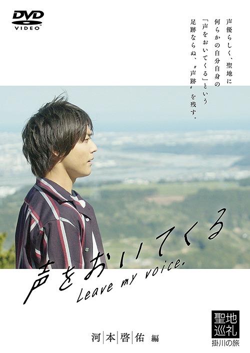 Seiyu Video Koe wo Oitekuru / Variety (Keisuke Komoto)
