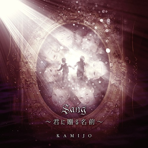 Sang - Kimi ni Okuru Namae - / KAMIJO