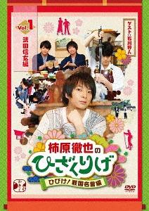 Kakihara Tetsuya no Hizakurige Hibike! Sengoku Meigen Hen / Variety (Tetsuya Kakihara)