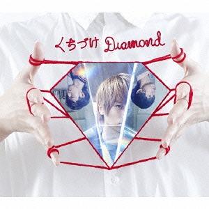 Kuchizuke Diamond / WEAVER