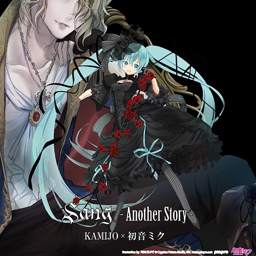 Sang -Another Story- / KAMIJO & Hatsune Miku