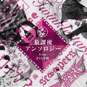 Hokago Anthology from Saskura Gakuin / Saskura Gakuin Bukatsudo