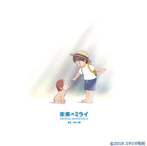 """Mirai no Mirai (Anime Movie)"" Original Soundtrack / Original Soundtrack (music by Masakatsu Takagi)"