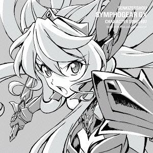 Symphogear GX Character Song / Maria Cadenzavna Eve (CV: Yoko Hikasa)