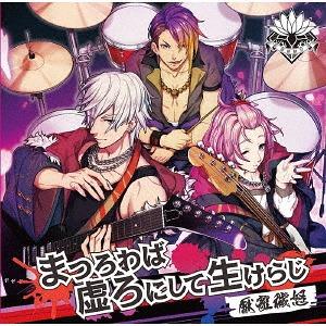 """Gang x Rock Koui Soudatsu Tournament Entry 02 Enriedo """"Matsurowaba Utsuro Nite Ikeraji"""" / Enriedo"""