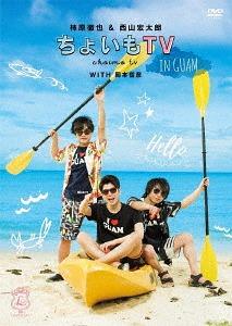 """Kakihara Tetsuya & Nishiyama Kotaro """"Choimo TV in Guam"""" / Tetsuya Kakihara, Kotaro Nishiyama, Nobuhiko Okamoto"""