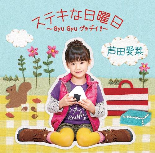 Suteki na Nichiyobi - Gyu Gyu Good Day! - / Mana Ashida